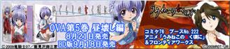 オヤシロさま ドットコム─テレビアニメ「ひぐらしのなく頃に解」公式サイト