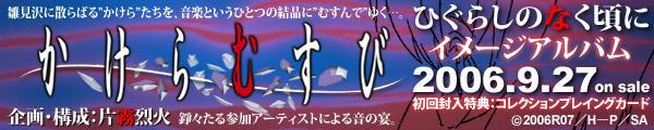 アニメイトTV WEB -かけらむすび-